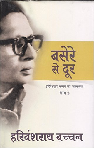 Basere se door by Harivansh Rai Bachchan Book Review, Buy Online