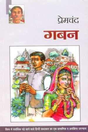 Gabann, top 5 munshi premchand stories