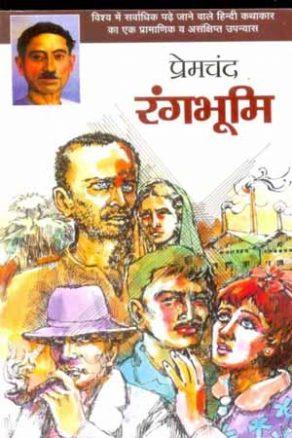 Rangbhoomi, best munshi premchand stories