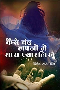 Kaise Chand Lafzon Me Saara Pyar Likhun Dinesh Gupta Book Review, Buy online