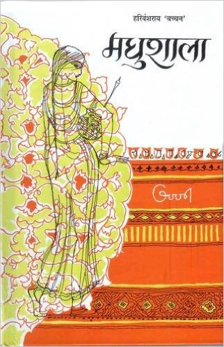 Madhushala by Harivansh Rai Bachchan Book Review, Buy Online