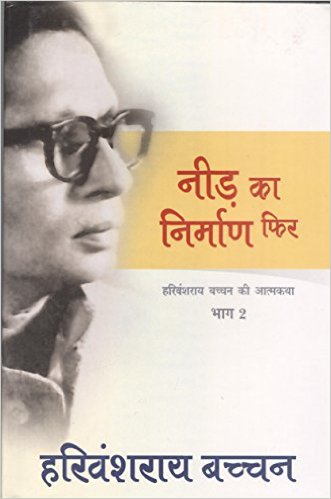 Neerh Ka Nirman Phir by Harivansh Rai Bachchan Book Review, Buy Online