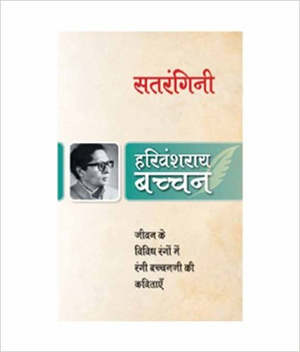Satrangini by Harivansh Rai Bachchan Book Review, Buy Online