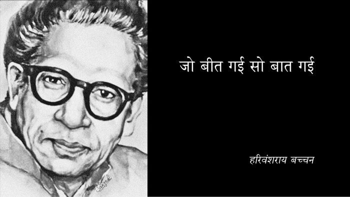 Harivansh Rai Bachchan Quotes in Hindi : JO Beet Gayi so baat gayi