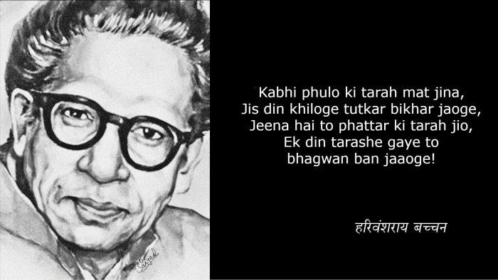 Harivansh Rai Bachchan Quotes in HIndi : Kabhi phulo ki tarah mat jina,