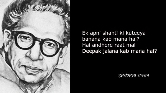Harivansh Rai Bachchan Quotes in HIndi : Ek apni shanti ki kuteeya..