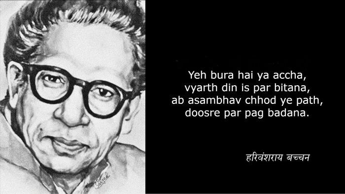 Harivansh Rai Bachchan Quotes in Hindi : Yeh bura hai ya accha