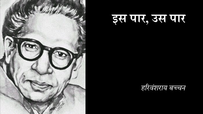 Harivansh Rai Bachchan Quotes in Hindi : Is Paar, Us paar