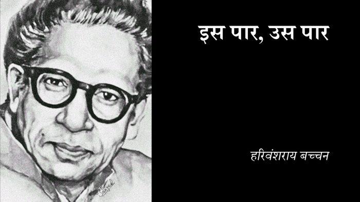 Harivansh Rai Bachchan Quotes in Hindi : Is Paar, Us paar