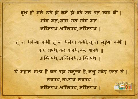 Harivansh Rai Bachchan Poems - Agneepath