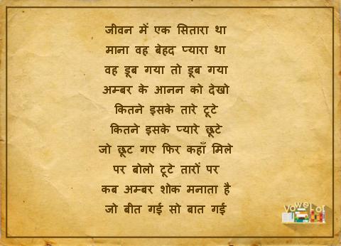 Harivansh Rai Bachchan Poems - Jo Beet Gyi So Baat Gyi