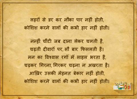 Harivansh Rai Bachchan Poems - Koshish Karne Walo Ki