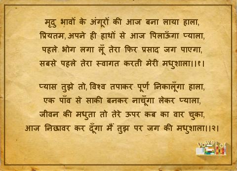 Harivansh Rai Bachchan Poems - Madhushala
