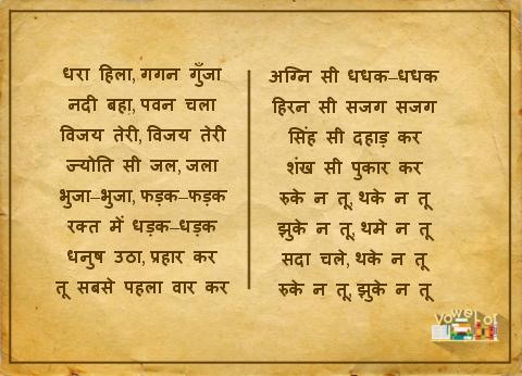 Harivansh Rai Bachchan Poems - Ruke na tu
